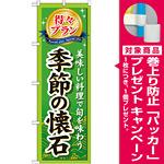のぼり旗 (GNB-227) 得々プラン季節の懐石 [プレゼント付]