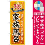 のぼり旗 (GNB-230) 仲良しプラン家族風呂 [プレゼント付]