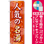 のぼり旗 (GNB-232) 人気の名湯 [プレゼント付]