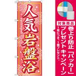 のぼり旗 (GNB-234) 人気岩盤浴 [プレゼント付]