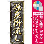 のぼり旗 (GNB-236) 源泉掛流し [プレゼント付]