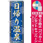 のぼり旗 (GNB-237) 日帰り温泉 [プレゼント付]
