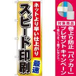 のぼり旗 (GNB-239) スピード印刷 最速 [プレゼント付]