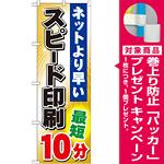のぼり旗 (GNB-241) スピード印刷 最短10分 [プレゼント付]