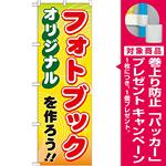 のぼり旗 (GNB-251) オリジナルフォトブックを作ろう!! [プレゼント付]
