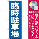 のぼり旗 (GNB-259) 臨時駐車場 [プレゼント付]