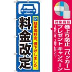 のぼり旗 (GNB-261) 料金改定 黒字/青地 [プレゼント付]