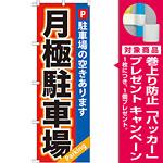 のぼり旗 (GNB-265) 月極駐車場 赤×青地 [プレゼント付]
