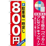 のぼり旗 (GNB-267) 駐車場一時貸し 800円 [プレゼント付]