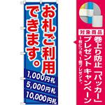 のぼり旗 (GNB-270) お札ご利用できます。 [プレゼント付]