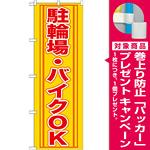 のぼり旗 (GNB-272) 駐輪場・バイクOK [プレゼント付]