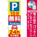 のぼり旗 (GNB-274) P10分無料Parking 24h [プレゼント付]