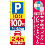 のぼり旗 (GNB-277) P10分100円Parking 24h [プレゼント付]