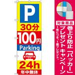のぼり旗 (GNB-279) P30分100円Parking 24h [プレゼント付]
