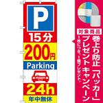 のぼり旗 (GNB-283) P15分200円Parking 24h [プレゼント付]