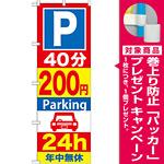 のぼり旗 (GNB-286) P40分200円Parking 24h [プレゼント付]