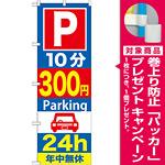のぼり旗 (GNB-287) P10分300円Parking 24h [プレゼント付]