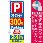 のぼり旗 (GNB-289) P30分300円Parking 24h [プレゼント付]