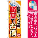 のぼり旗 (GNB-301) 高速バスなら格安でお得 [プレゼント付]