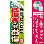 のぼり旗 (GNB-302) 高速バスなら往復権がお得 [プレゼント付]