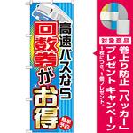 のぼり旗 (GNB-303) 高速バスなら回数券がお得 [プレゼント付]