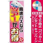 のぼり旗 (GNB-304) 高速バスならツアーがお得 [プレゼント付]