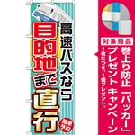 のぼり旗 (GNB-305) 高速バスなら目的地まで直行 [プレゼント付]