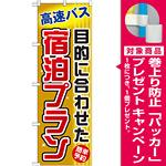 のぼり旗 (GNB-306) 目的に合わせた宿泊プラン [プレゼント付]