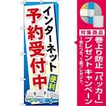 のぼり旗 (GNB-307) インターネット予約受付中 [プレゼント付]