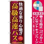 のぼり旗 (GNB-308) 高級高速バス [プレゼント付]