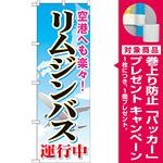 のぼり旗 (GNB-309) リムジンバス運行中 [プレゼント付]