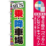 のぼり旗 (GNB-310) BUS 乗・降車場 [プレゼント付]