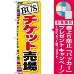 のぼり旗 (GNB-311) BUS チケット売場 [プレゼント付]