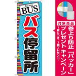 のぼり旗 (GNB-312) BUS バス停留所 [プレゼント付]
