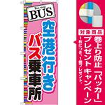 のぼり旗 (GNB-313) BUS 空港行きバス乗車場 [プレゼント付]