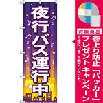 のぼり旗 (GNB-316) 夜行バス運行中 [プレゼント付]