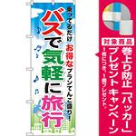 のぼり旗 (GNB-317) バスで気軽に旅行 [プレゼント付]
