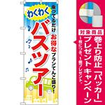 のぼり旗 (GNB-318) わくわくバスツアー [プレゼント付]