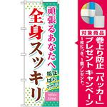 のぼり旗 (GNB-320) 全身スッキリ [プレゼント付]
