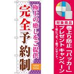 のぼり旗 (GNB-322) 完全予約制 [プレゼント付]