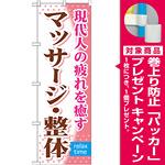のぼり旗 (GNB-323) マッサージ・整体 [プレゼント付]