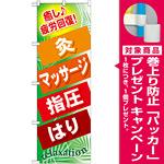 のぼり旗 (GNB-326) 灸 マッサージ 指圧 はり [プレゼント付]