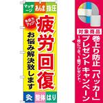 のぼり旗 (GNB-328) 疲労回復 [プレゼント付]