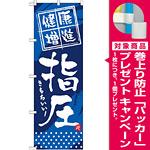 のぼり旗 (GNB-330) 健康増進 指圧 [プレゼント付]