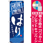 のぼり旗 (GNB-331) 健康増進 はり [プレゼント付]