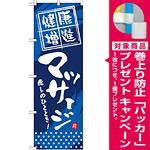 のぼり旗 (GNB-332) 健康増進 マッサージ [プレゼント付]
