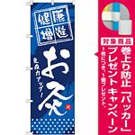 のぼり旗 (GNB-334) 健康増進 お灸 [プレゼント付]