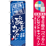 のぼり旗 (GNB-336) 健康増進 酸素カプセル [プレゼント付]