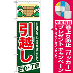 のぼり旗 (GNB-337) 引越し 安心・丁寧 [プレゼント付]