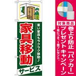 のぼり旗 (GNB-340) 家具移動 サービス [プレゼント付]